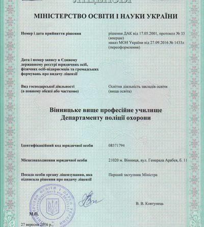Ліцензія (2)
